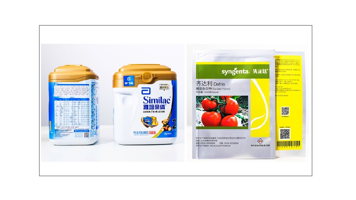 Logo Smart packaging platform