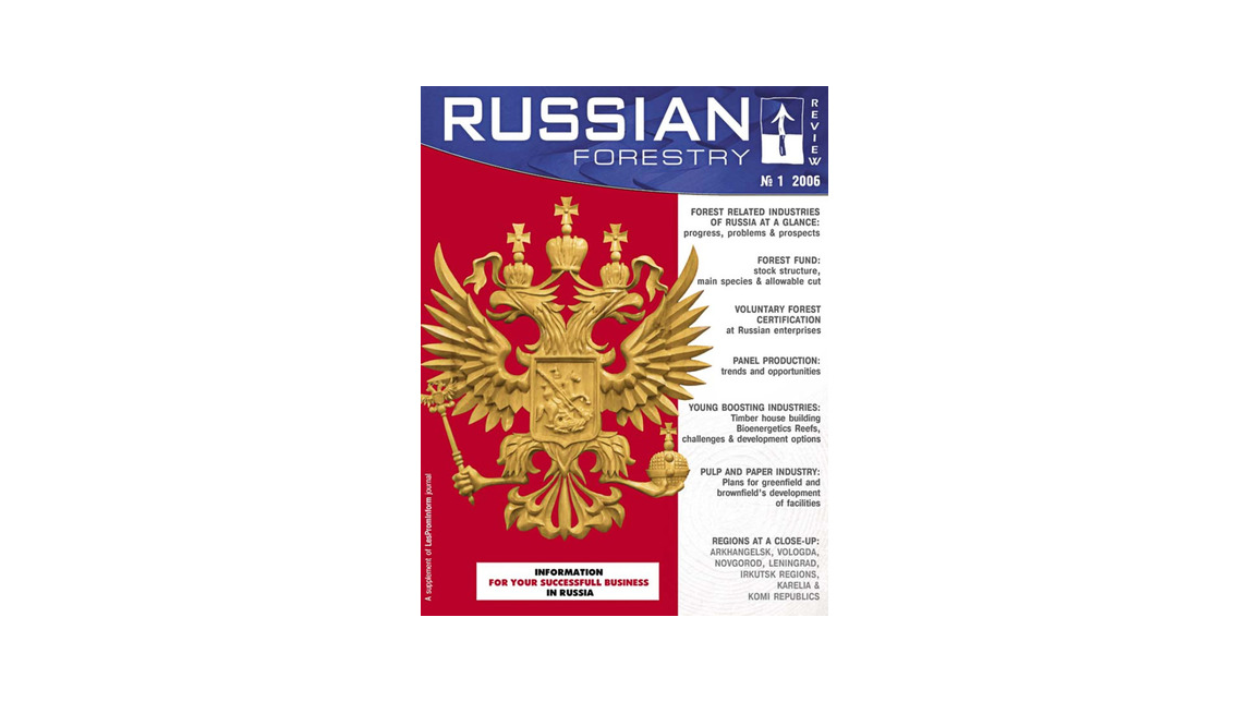 Logo LesPromInform & Russian Forestry Review